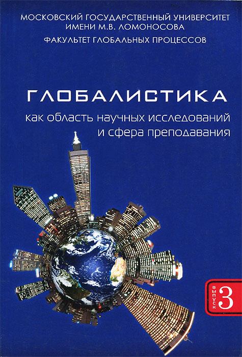 Глобалистика как область научных исследований и сфера преподавания. Выпуск 3