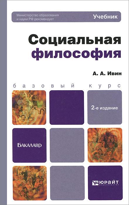 Социальная философия. Учебник