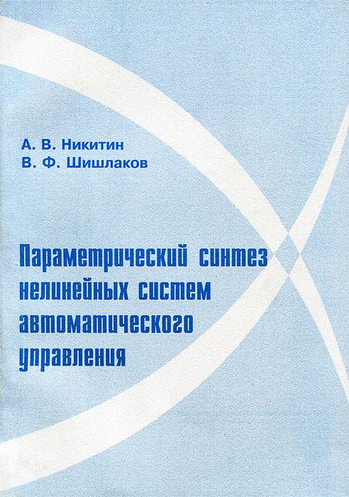 Параметрический синтез нелинейных систем автоматического управления