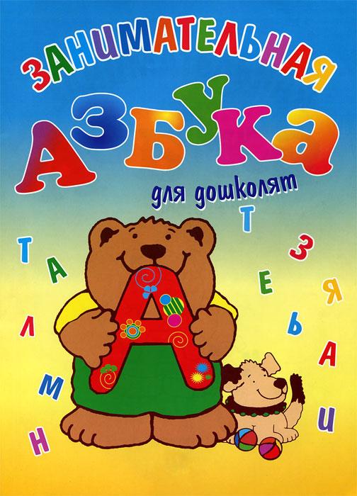 Занимательная азбука для дошколят ( 978-5-88944-215-8 )