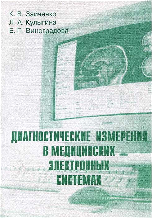 Диагностические измерения в медицинских электронных ситемах
