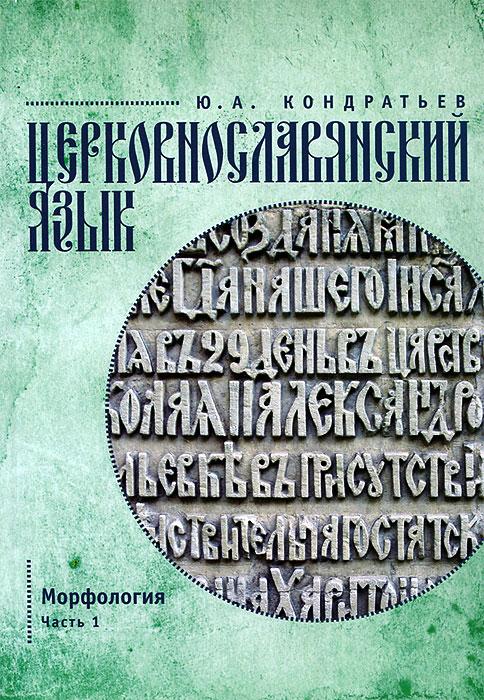 Церковнославянский язык. Морфология. Часть 1