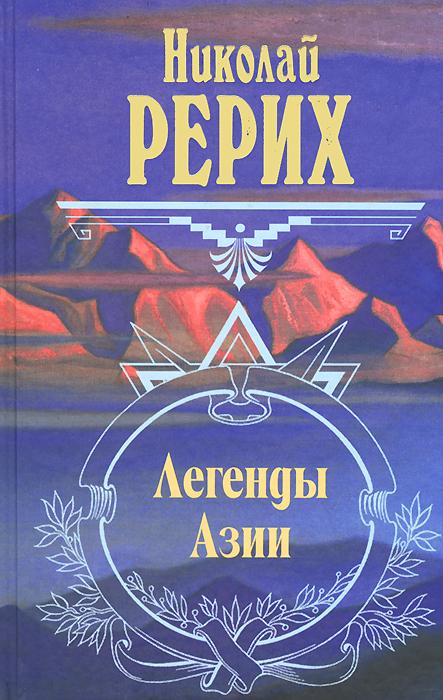 Книга Легенды Азии
