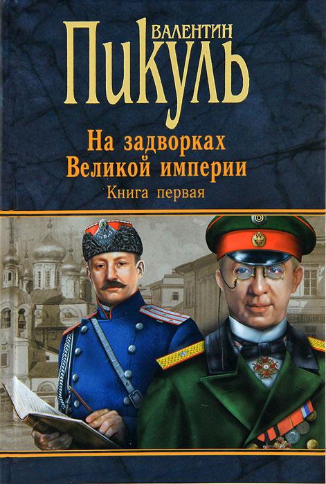На задворках Великой империи. Книга 1