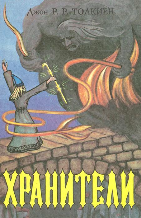 Джон Р. Р. Толкиен. Собрание сочинений в четырех томах. Том 2. Хранители