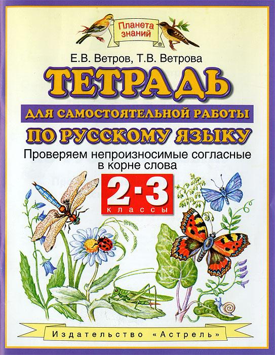 Тетрадь для самостоятельной работы по русскому языку. 2-3 классы. Проверяем непроизносимые согласные в корне слова