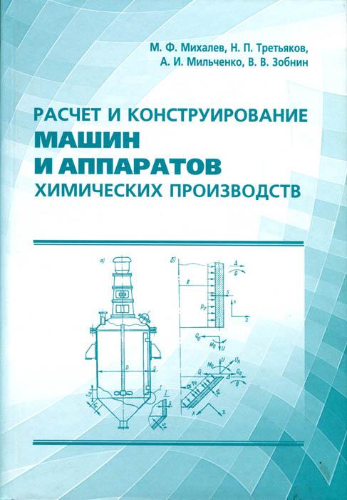 Расчет и конструирование машин и аппаратов химических производств