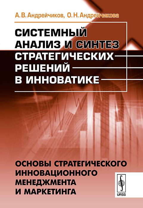 Системный анализ и синтез стратегических решений в инноватике. Основы стратегического инновационного менеджмента и маркетинга12296407Настоящая книга посвящена изложению основ стратегического инновационного менеджмента и маркетинга, а также подходов и методов многокритериального анализа и синтеза сложных решений в условиях неопределенности. Рассмотрены способы приложения методов анализа иерархий, теории нечетких множеств, функционально-стоимостного и морфологического анализа к задачам формирования и выбора эффективных стратегических решений на различных стадиях жизненного цикла инноваций. Данная книга является первой в серии учебных пособий по системному анализу и синтезу стратегических решений в инноватике, в которых представлены результаты исследований, проводимых в таких научных дисциплинах, как прикладная математика, информатика, вычислительная техника, экономическая теория, инженерное проектирование, стратегический менеджмент и маркетинг. Книга может быть использована в качестве учебного пособия в университетском образовательном процессе по направлениям и специальностям подготовки...