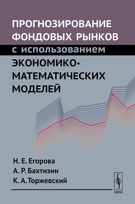 Прогнозирование фондовых рынков с использованием экономико-математических моделей12296407В настоящей монографии исследуются методы и подходы к анализу и прогнозированию фондовых рынков, в том числе российского фондового рынка, основным индикатором которого является индекс РТС. В развитии российского рынка выделяются стабильная (1995-2008 гг.), кризисная (2008-2010 гг.) и посткризисная (2010 г. -- настоящее время) фазы; используются различные методы статистического анализа. Исследуется информационная чувствительность рынка, в частности прогнозируется реакция его на вступление России в ВТО. Изучаются динамические особенности рынка и строится статистический аттрактор. Производится анализ развития китайского фондового рынка и сопоставление его с российским фондовым рынком. Книга предназначена для широкого круга читателей и будет представлять наибольший интерес для специалистов по экономико-математическому моделированию, финансовых аналитиков, а также для аспирантов и студентов экономических факультетов вузов.
