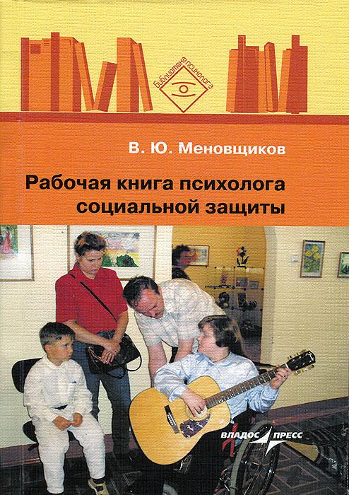 Рабочая книга психолога социальной защиты ( 978-5-98227-884-5, 978-5-305-00220-1 )