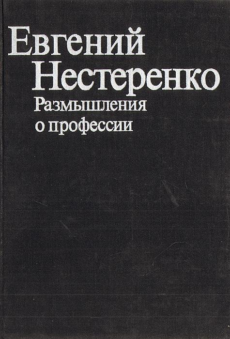 Евгений Нестеренко. Размышления о профессии
