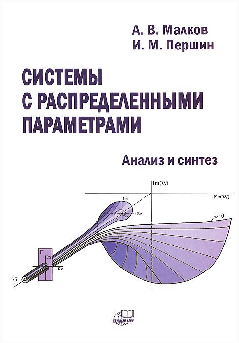 Системы с распределенными параметрами. Анализ и синтез