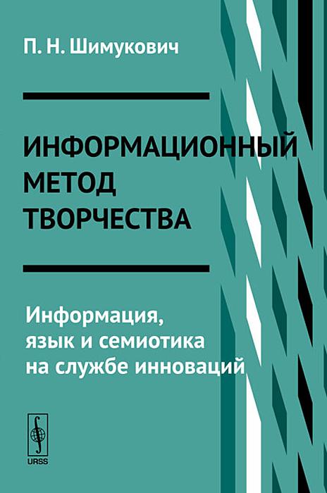 Информационный метод творчества. Информация, язык и семиотика на службе инноваций