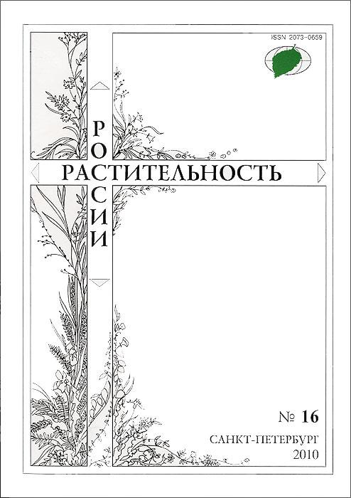 Растительность России, №16, 2010