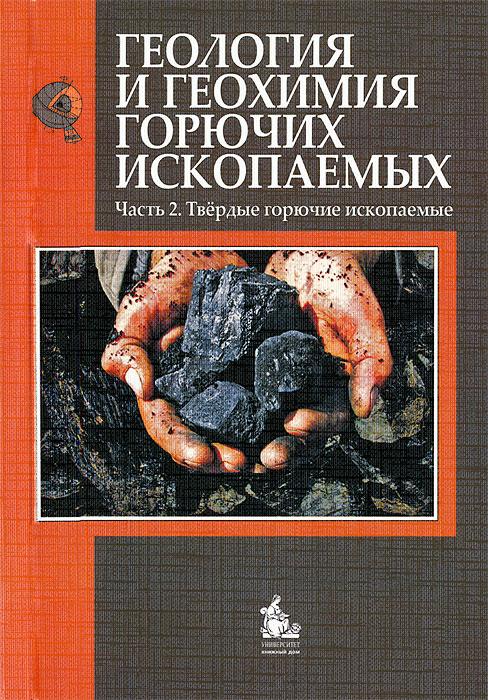 Геология и геохимия горючих ископаемых. Часть 2. Твердые горючие ископаемые ( 978-5-98227-869-2 )
