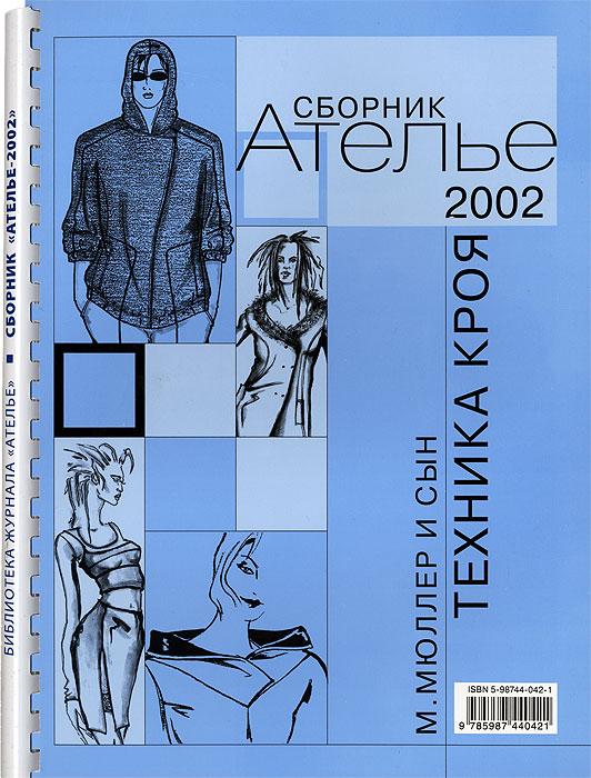 Техника кроя. 2002