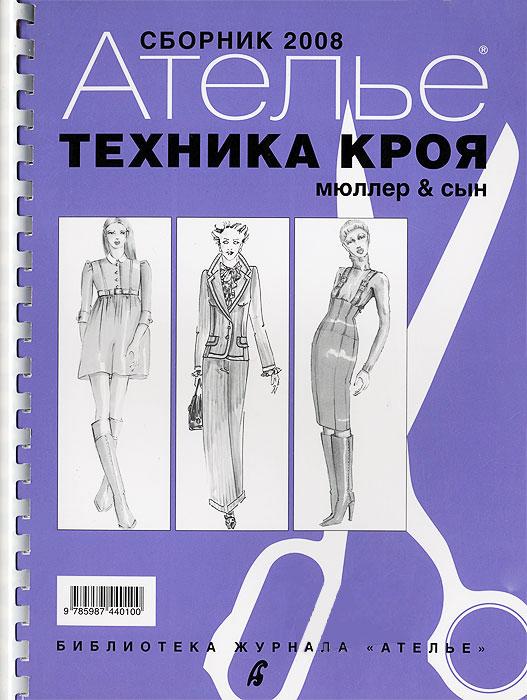 Техника кроя. 2008
