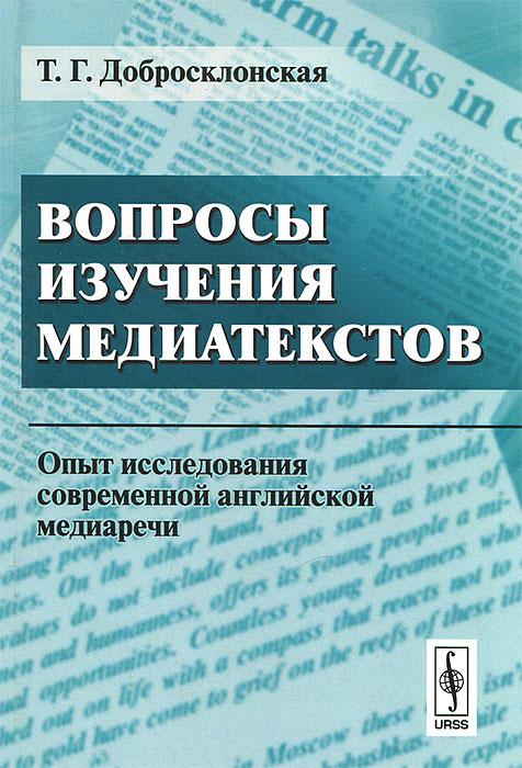 Вопросы изучения медиатекстов. Опыт исследования современной английской медиаречи