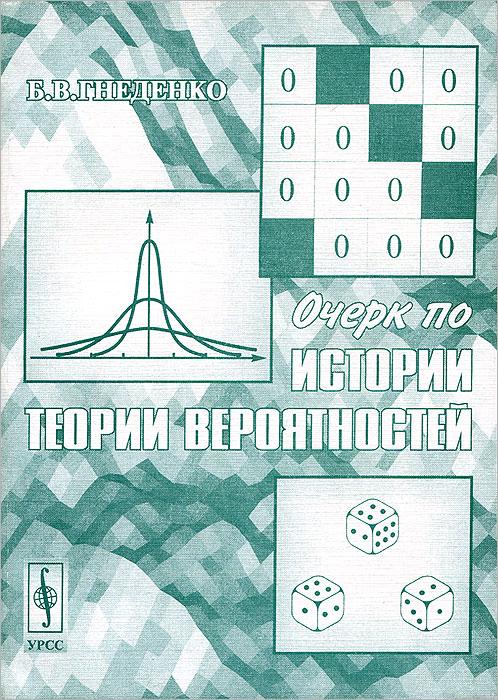 Очерк по истории теории вероятностей ( 978-5-397-03382-4 )