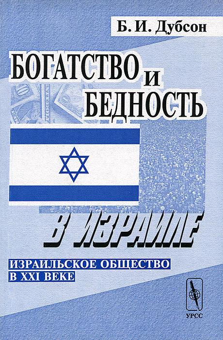 Богатство и бедность в Израиле. Израильское общество в XXI веке ( 978-5-397-03349-7 )