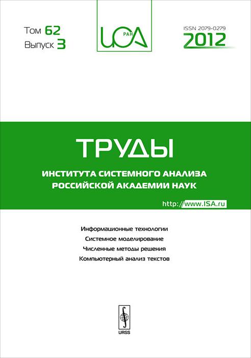 Труды института системного анализа Российской академии наук. Том 62. Выпуск 3