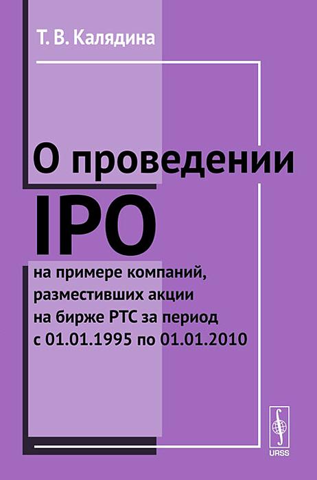 О проведении IPO на примере компаний, разместивших акции на бирже РТС за период с 01.01.1995 по 01.01.201012296407В настоящей монографии рассмотрены основные аспекты проведения первичного размещения акций на бирже (IPO) на примере IPO компаний, которые разместили свои акции на фондовой бирже Российской торговой системы (РТС). Большое внимание уделено анализу успешности IPO, динамики движения акций и фондовых индексов. Монография предназначена для студентов и аспирантов экономических специальностей, а также всех, кто работает с ценными бумагами или просто интересуется фондовым рынком.
