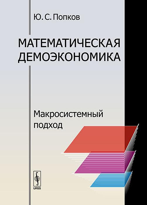 Математическая демоэкономика. Макросистемный подход