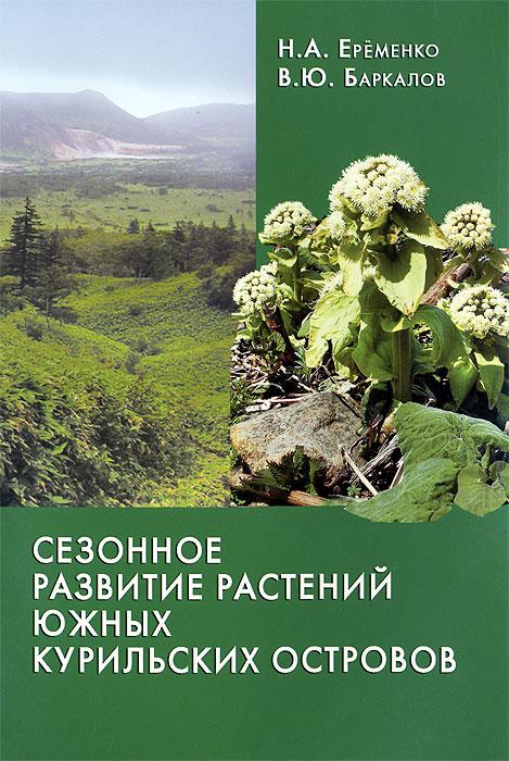 Сезонное развитие растений южных Курильских островов