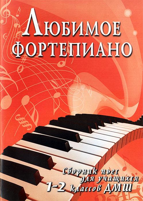 Любимое фортепиано:сб.пьес для учащ.1-2 кл.ДМШ дп
