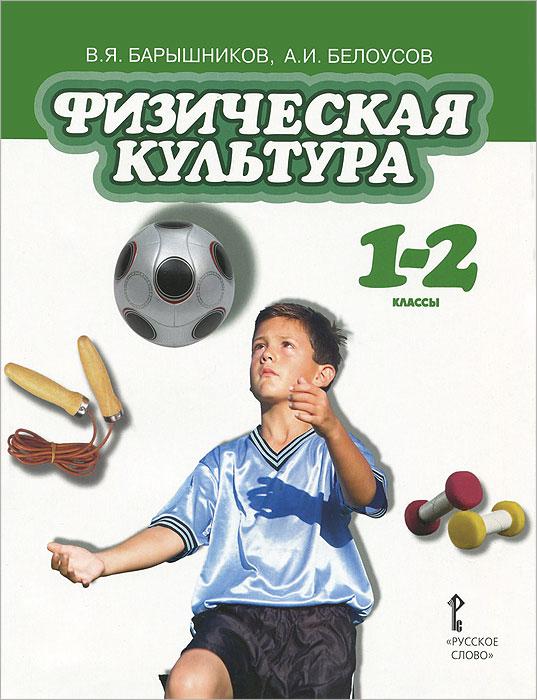 Физическая культура. 1-2 классы. Учебник ( 978-5-9932-0511-3 )
