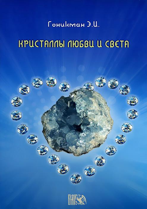 Кристаллы любви и света