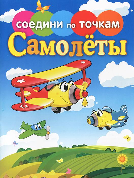 Самолеты ( 978-5-386-05411-3 )