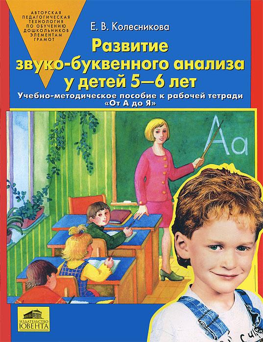 Развитие звуко-буквенного анализа у детей 5-6 лет12296407Книга является 3-й частью авторской программы От звука к букве по подготовке детей 3-7 лет к обучению грамоте. (1 -я часть - Развитие звуковой культуры речи у детей 3-4 лет; 2-я часть - Развитие фонематического слуха у детей 4-5 лет; 4-я часть - Развитие интереса и способностей к чтению у детей 6-7 лет). Основное назначение этой книги - оказать практическую помощь педагогам при проведении занятий по подготовке детей к обучению грамоте на 2-м этапе обучения. Рекомендуется широкому кругу специалистов, работающих в дошкольно-образовательных учреждениях, педагогам классов коррекционно-развивающего обучения. Может быть использовано родителями при подготовке детей к школе.