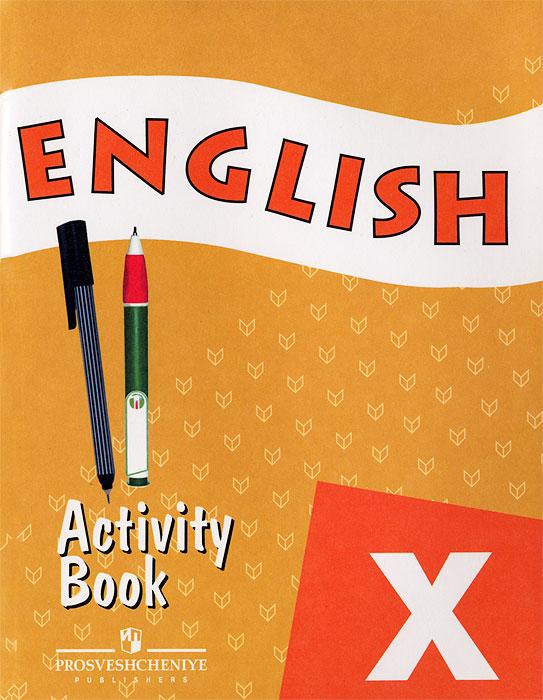 English X: Activity Book / Английский язык. 10 класс. Рабочая тетрадь