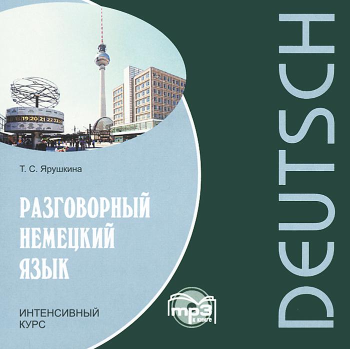 Разговорный немецкий язык. Интенсивный курс (аудиокурс MP3) ( 978-5-9925-0827-7 )