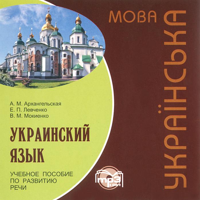Украинский язык. Учебное пособие по развитию речи (аудиокурс MP3) ( 978-5-9925-0822-2 )