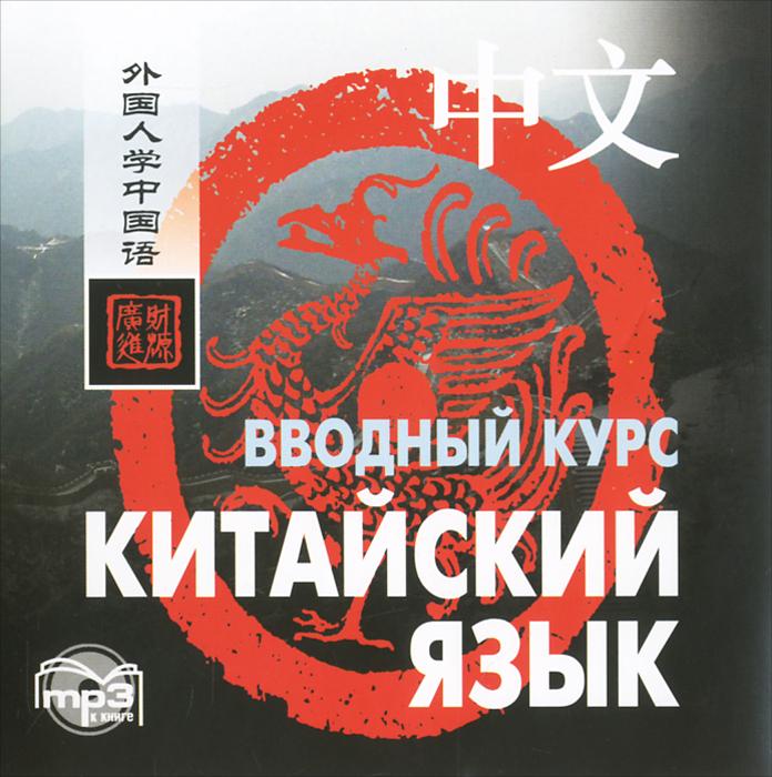 Китайский язык. Вводный курс (аудиокурс MP3)