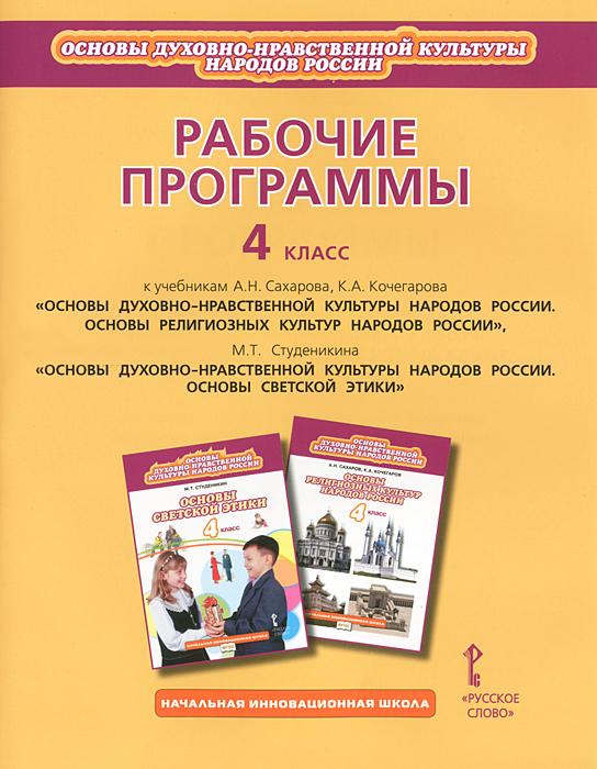 Рабочие программы. 4 класс ( 978-5-91218-645-5 )