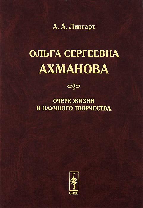 Ольга Сергеевна Ахманова. Очерк жизни и научного творчества