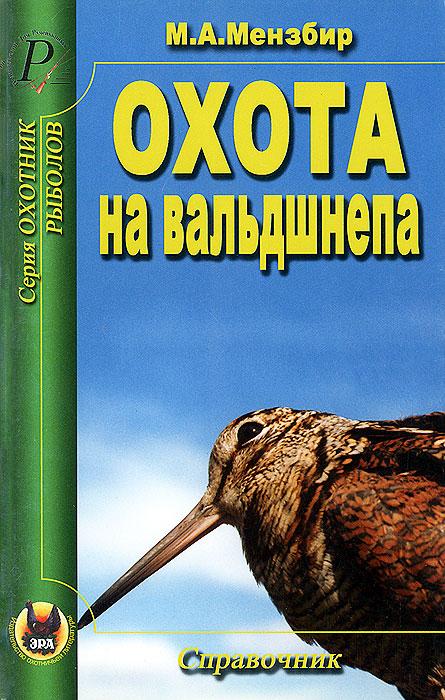 Охота на вальдшнепа ( 5-87624-039-7 )