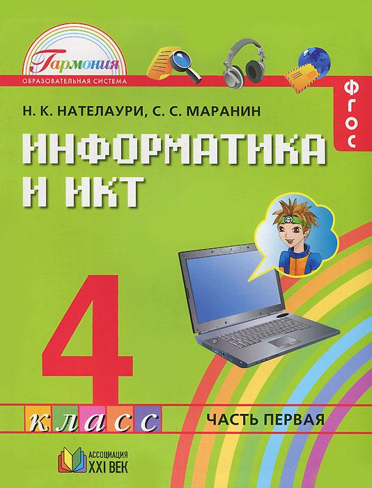 Информатика и ИКТ. 4 класс. В 2 частях. Часть 1
