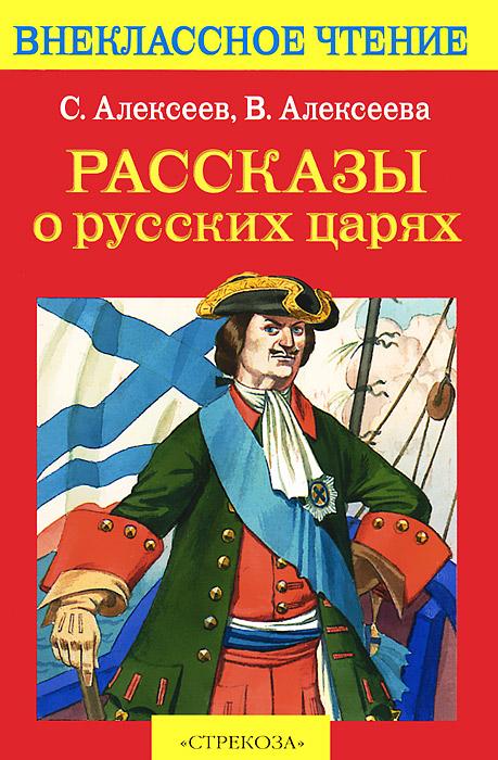 Рассказы о русских царях ( 978-5-9951-0577-0 )