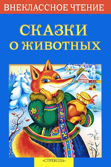 Сказки о животных ( 978-5-9951-0733-0 )