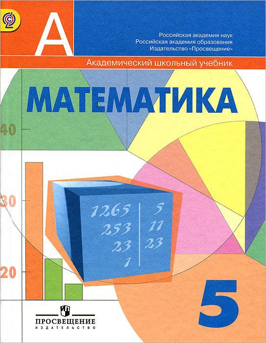Решебник к Учебнику Русский язык 5 Класс Ладыженская Ответы