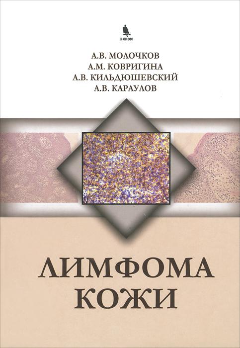Лимфома кожи ( 978-5-9518-0485-3 )