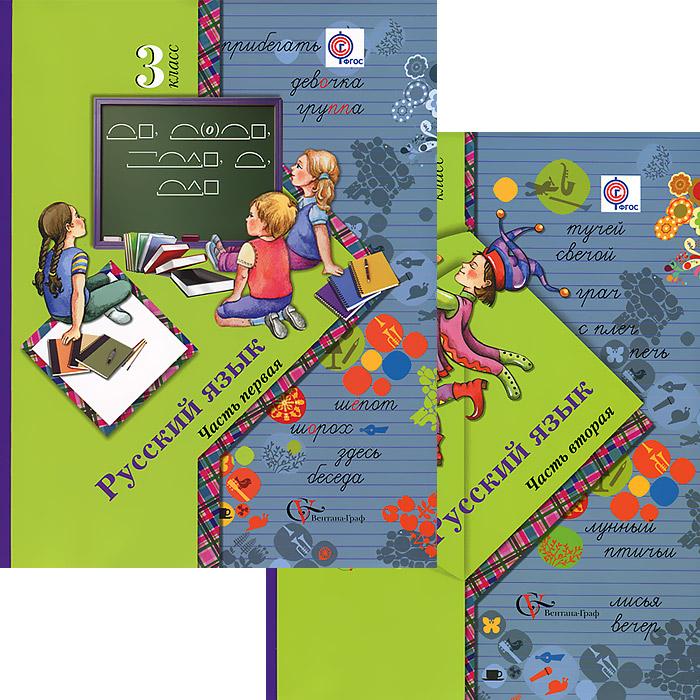 Учебник 3 класс виноградова русский язык.