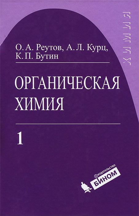 Органическая химия. В 4 частях. Часть 1 ( 978-5-9963-1535-2, 978-5-94774-611-2 )