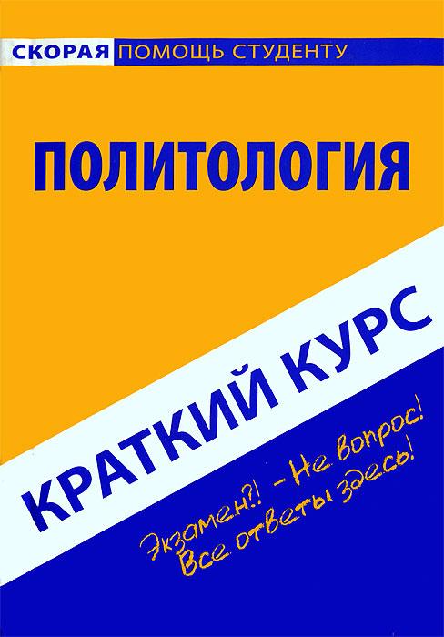 Политология. Краткий курс ( 978-5-409-00500-9 )