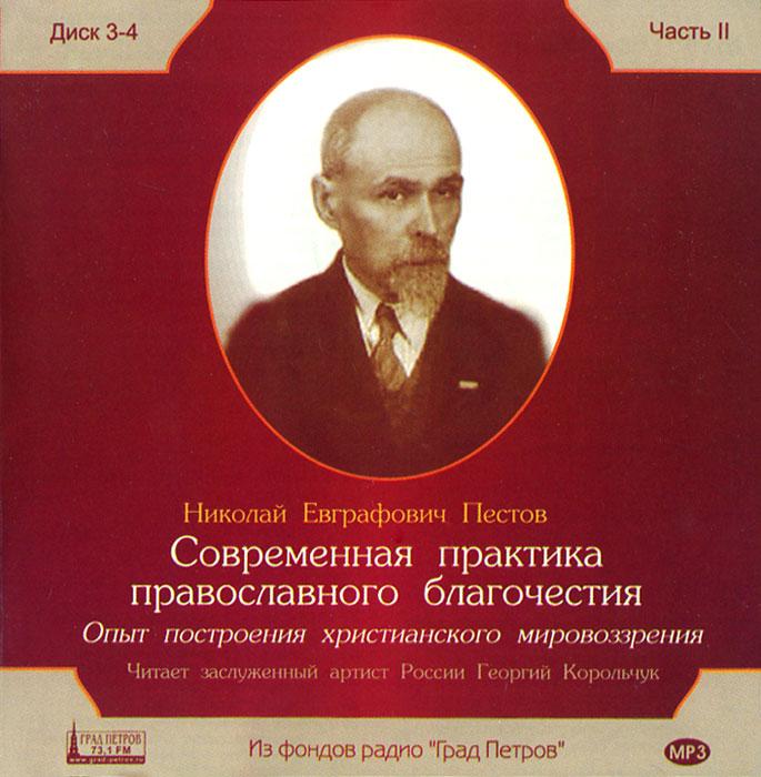 Современная практика православного благочестия. Часть 2 (аудиокнига MP3 на 2 CD)