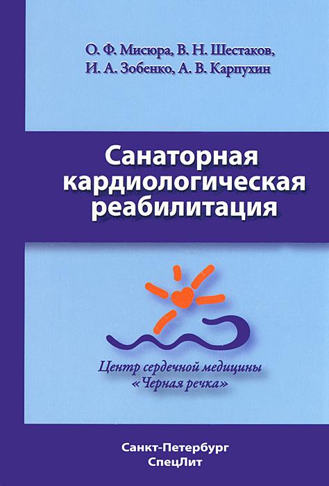 Санаторная кардиологическая реабилитация ( 978-5-299-00534-9 )